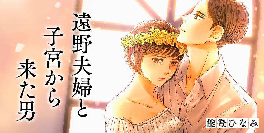 遠野夫婦と子宮から来た男 ネタバレ あらすじ マンガを無料で読む方法!